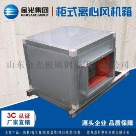 HTFC-II双速柜式离心通风机 低噪音离心风机