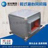 HTFC-II雙速櫃式離心通風機 低噪音離心風機