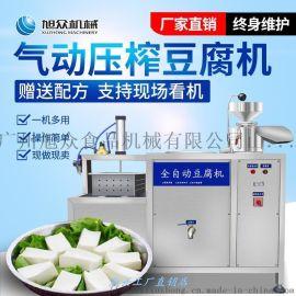 旭众花生豆腐机商用全自动多功能现磨无渣大容量大型商用型豆浆机