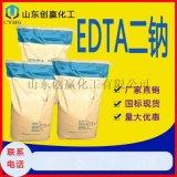 厂家直销EDTA二钠工业级 乙二胺四乙酸二钠