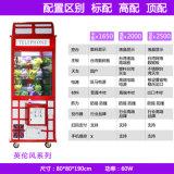 厂家直销定制全透明大型商用抓娃娃机网红娃娃机公仔机