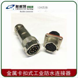 12号壳体8芯防水连接器CNTO61208P