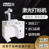 漢騰光纖鐳射打標機,金屬銘牌雕刻機,全自動不鏽鋼
