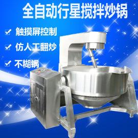 蒸汽加热行星炒锅 多功能 电磁加热行星搅拌炒锅