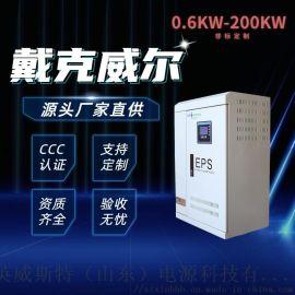 eps應急照明電源 eps0.6KW 消防應集控制