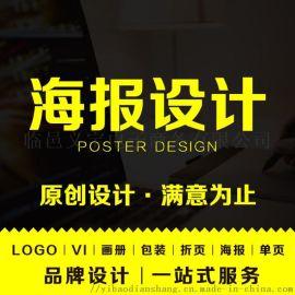 美工包月店铺装修网店产品详情页平面设计制作
