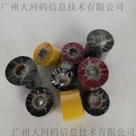 条码碳带 条码打印碳带标签色带 蜡基混合树脂基碳带