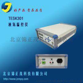 锦正茂TESK301型高精度单回路低温控温仪