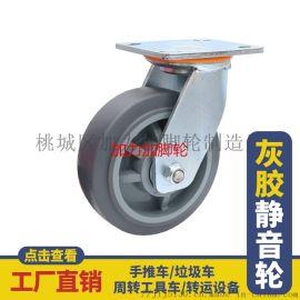发泡胶万向脚轮A临清平顶万向轮子A静音万向轮子厂家