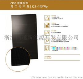 120W家用组件CIGS铜铟**硒薄膜太阳能电池板