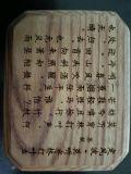 木頭鐳射雕刻機竹簡刻字機