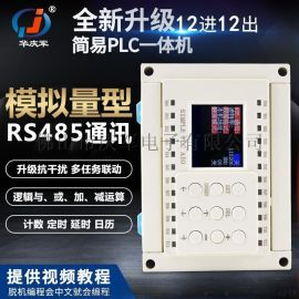 可编程时间继电器简易PLC控制器