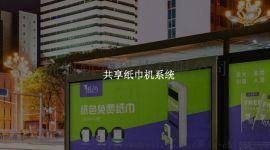 浙江杭州共享纸巾机系统