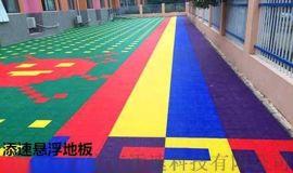 寶山區幼兒園懸浮地板拼接圖案廠家施工