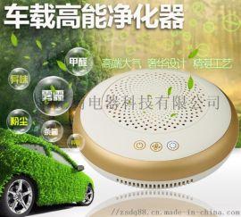 高效除甲醛除异味车载空气净化器消毒杀菌