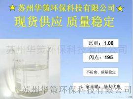 供应可降解PVC保鲜膜专用环保增塑剂 不含邻笨