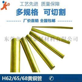 H59黄铜管 精密空心大小直径环保黄铜管