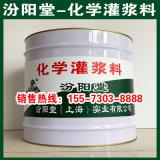化學灌漿料、良好的防水性能、化學灌漿料