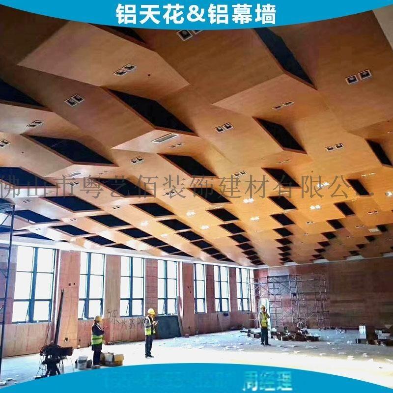 售楼部吊顶造型木纹铝单板天花 餐厅吊顶仿木纹铝板