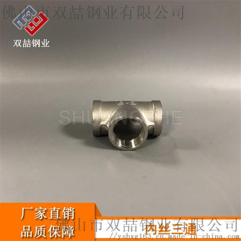 丝扣304不锈钢三通, 铸件DN20弯头, 螺纹连接