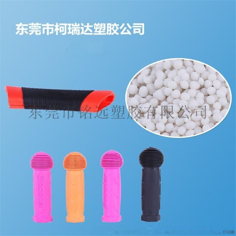 厂家直销热塑性弹性体TPR塑料 TPR透明塑料