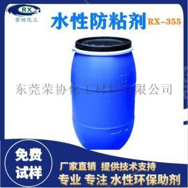 厂家直销水性涂料胶浆蜡乳液干爽防粘剂防水印花抗粘剂