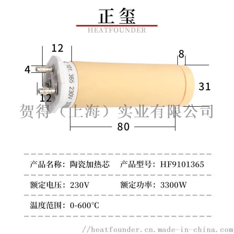 101.365 230V 3300W陶瓷发热芯