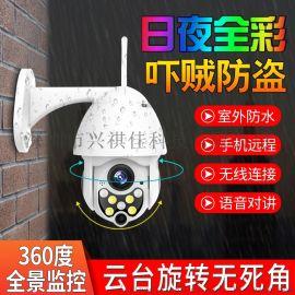 户外防水监控日夜全彩高清智能360度全景摄像头