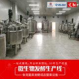 酵素飲料口服液加工生產線全套發酵罐過濾器成品罐