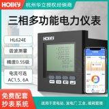 杭州華立HL624E-3SY三相嵌入式電錶
