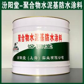 聚合物水泥基防水涂料、良好的防水性