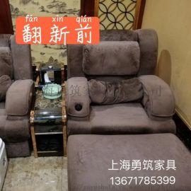 足浴沙发翻新 电动足浴  床换面料 椅子换布套