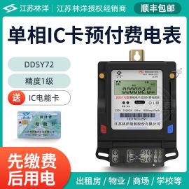 江苏林洋DDSY72单相IC卡电能表