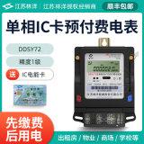 江蘇林洋DDSY72單相IC卡電能表