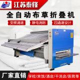 3米3折叠机,3米4折叠机,床单被套折叠机