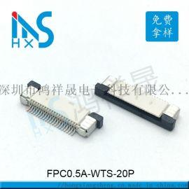 FPC连接器 FPC0.5间距H2.0抽屉式