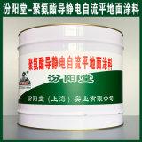 聚氨酯導靜電自流平地面塗料、生產銷售、塗膜堅韌