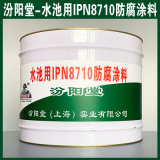 水池用IPN8710防腐塗料、生產銷售、塗膜堅韌
