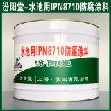 水池用IPN8710防腐涂料、生产销售、涂膜坚韧