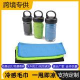 户外运动冰凉巾,健身降温擦汗巾,超细纤维冷感毛巾