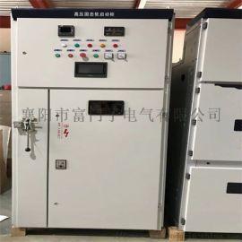 厂家直销高压电机固态软起动柜