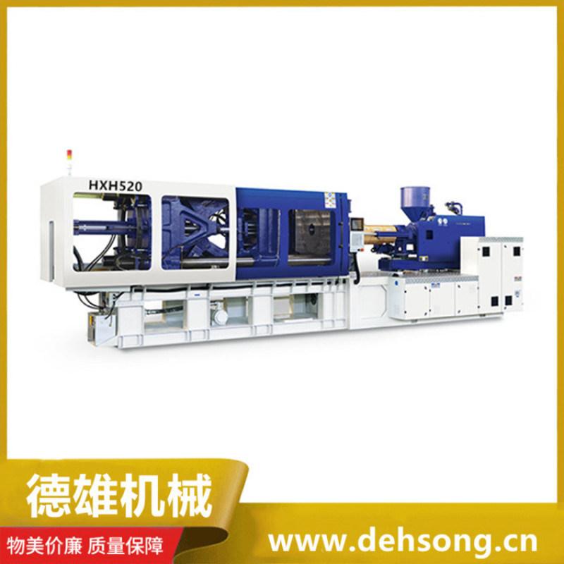 海雄注塑机 HXH520 薄壁制品高速注塑成型设备