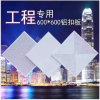 金寨县白色铝扣板吊顶 酒泉市穿孔铝扣板吊顶