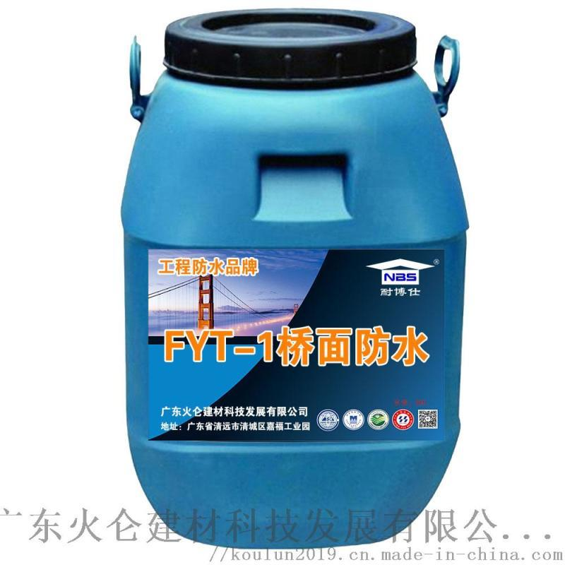 四川耐博仕FYT-1橋面防水塗料單價