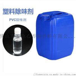 塑料除味剂 PVC除味剂