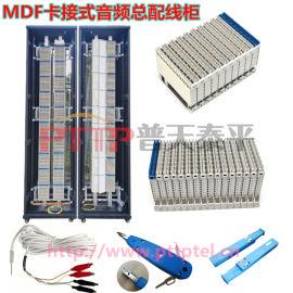 MDF-1200L对/门/回线卡接式音频总配线柜