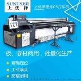 皮革软膜uv平板打印机 卷材喷绘机