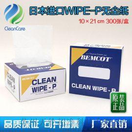 日本WIPE-P进口无尘纸