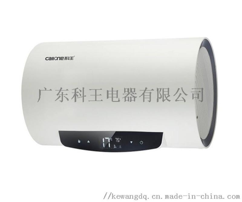 重慶廚衛電器品牌科王預約定時功能帶超薄遙控電熱水器