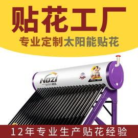 专业定制太阳能桶贴 热水器不干胶标贴 耐高温标签 空气能PVC贴纸 户外防晒